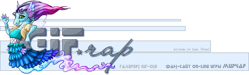 Gif-чар, галерея картинок в формате gif.